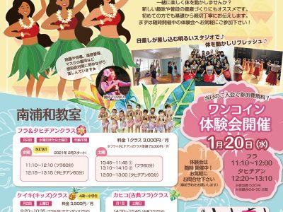 [南浦和教室] 体験会延期のお知らせ (1/20→2/17)