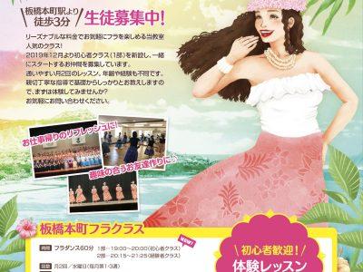 ★板橋本町★新クラス4月スタート!